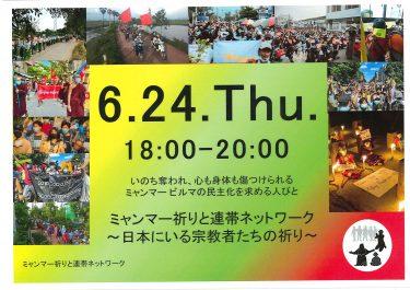 6.24 ミャンマーに平和を! 祈りと連帯の集い
